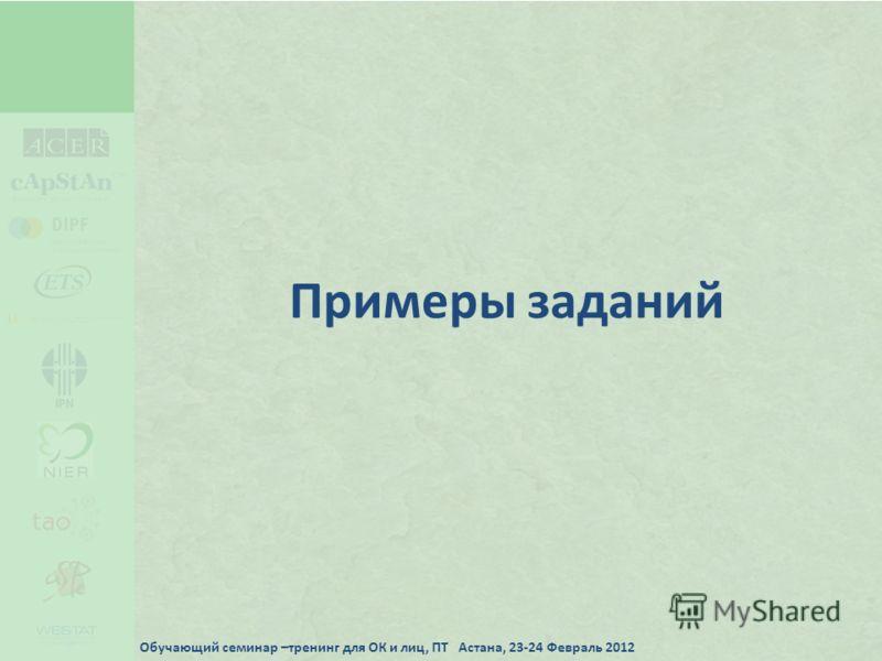 Примеры заданий Обучающий семинар –тренинг для ОК и лиц, ПТ Астана, 23-24 Февраль 2012