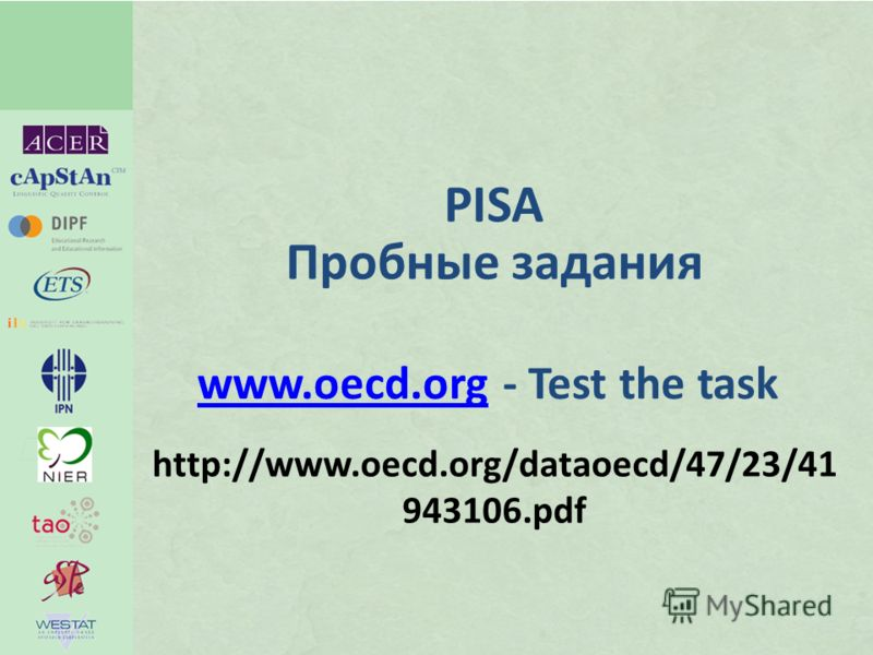 http://www.oecd.org/dataoecd/47/23/41 943106.pdf www.oecd.orgwww.oecd.org - Test the task PISA Пробные задания