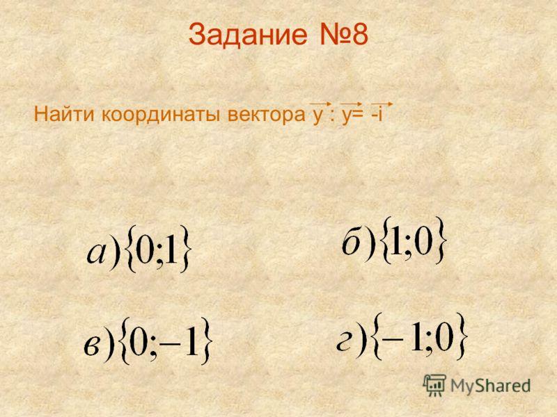 Задание 8 Найти координаты вектора y : y= -i