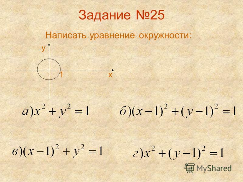 Задание 25 Написать уравнение окружности: у 1 х