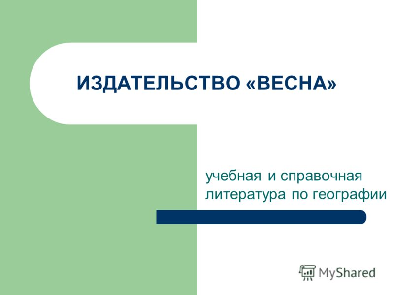 ИЗДАТЕЛЬСТВО «ВЕСНА» учебная и справочная литература по географии