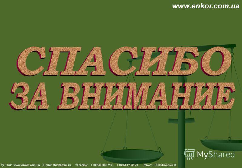 © Корчагин Н., Корчагин А. Телефон +380661234123, +380503348752, факс +380447662430 www.enkor.com.ua E–mail: thex@mail.ru © Корчагин Н., Корчагин А. Телефон +380661234123, +380503348752, факс +380447662430 www.enkor.com.ua E–mail: thex@mail.ru Если В