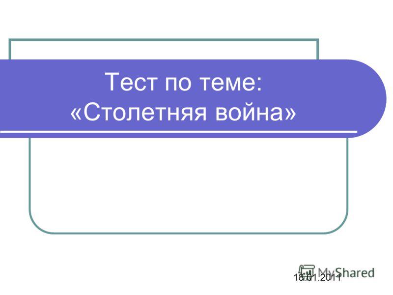 Тест по теме: «Столетняя война» 18.01.2011