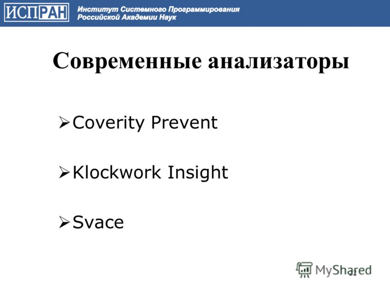Современные анализаторы Coverity Prevent Klockwork Insight Svace 22