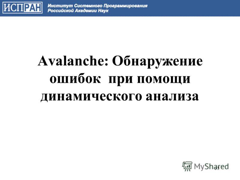 Avalanche: Обнаружение ошибок при помощи динамического анализа 35