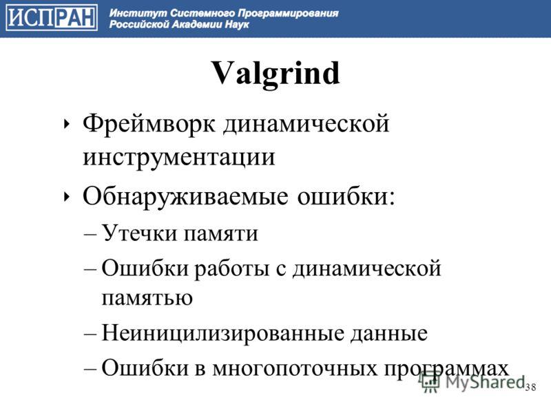 Valgrind Фреймворк динамической инструментации Обнаруживаемые ошибки: –Утечки памяти –Ошибки работы с динамической памятью –Неиницилизированные данные –Ошибки в многопоточных программах 38