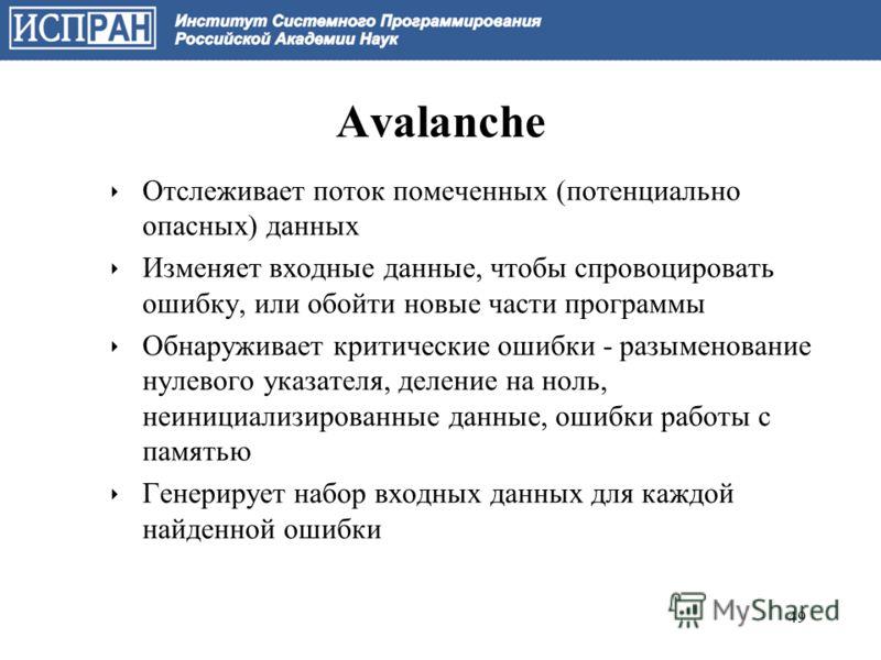 Avalanche Отслеживает поток помеченных (потенциально опасных) данных Изменяет входные данные, чтобы спровоцировать ошибку, или обойти новые части программы Обнаруживает критические ошибки - разыменование нулевого указателя, деление на ноль, неинициал