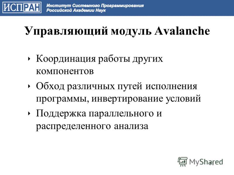 Управляющий модуль Avalanche Координация работы других компонентов Обход различных путей исполнения программы, инвертирование условий Поддержка параллельного и распределенного анализа 51
