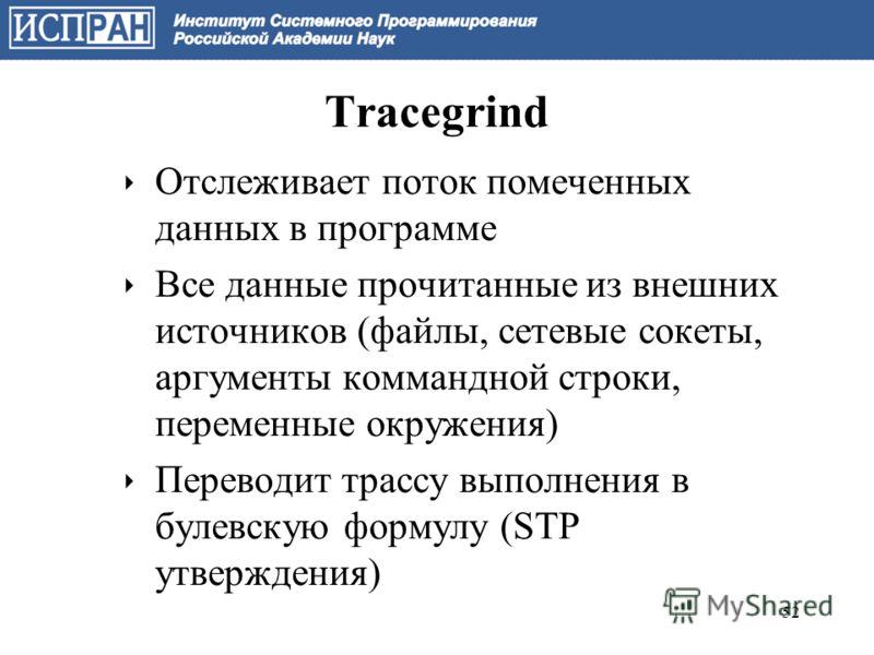 Tracegrind Отслеживает поток помеченных данных в программе Все данные прочитанные из внешних источников (файлы, сетевые сокеты, аргументы коммандной строки, переменные окружения) Переводит трассу выполнения в булевскую формулу (STP утверждения) 52