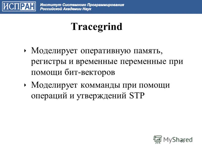 Tracegrind Моделирует оперативную память, регистры и временные переменные при помощи бит-векторов Моделирует комманды при помощи операций и утверждений STP 53
