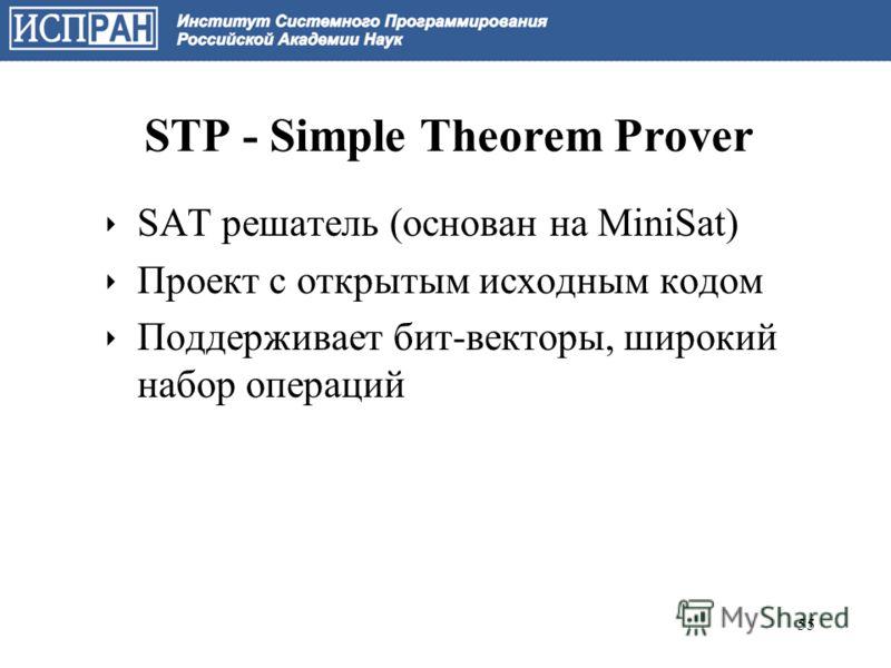 STP - Simple Theorem Prover SAT решатель (основан на MiniSat) Проект с открытым исходным кодом Поддерживает бит-векторы, широкий набор операций 55