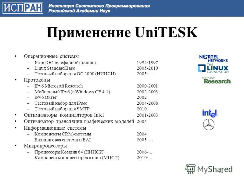 Применение UniTESK Операционные системы –Ядро ОС телефонной станции 1994-1997 –Linux Standard Base2005-2010 –Тестовый набор для ОС 2000 (НИИСИ)2005-... Протоколы –IPv6 Microsoft Research2000-2001 –Мобильный IPv6 (в Windows CE 4.1)2002-2003 –IPv6 Окте