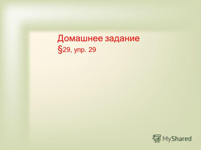 Домашнее задание § 29, упр. 29