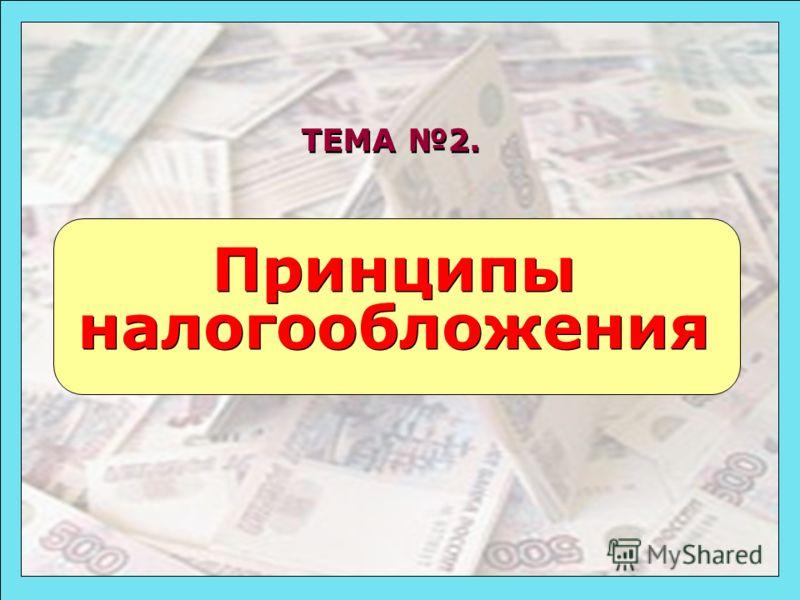 49 ТЕМА 2. Принципы налогообложения Принципы налогообложения