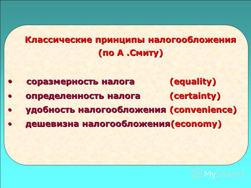 49 Классические принципы налогообложения (по А.Смиту) соразмерность налога (equality) определенность налога (certainty) удобность налогообложения (con