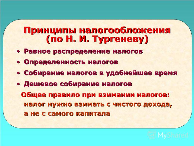 49 Принципы налогообложения (по Н. И. Тургеневу) Равное распределение налогов Определенность налогов Собирание налогов в удобнейшее время Дешевое соби