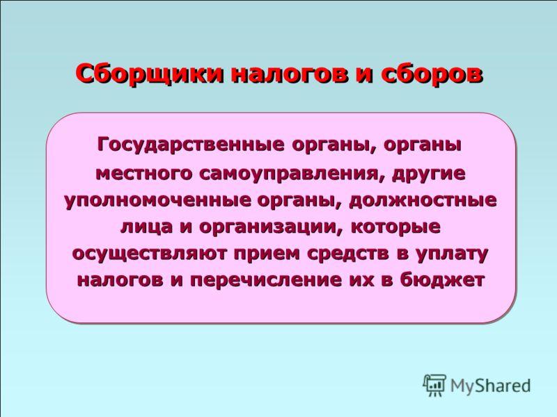 49 Сборщики налогов и сборов Государственные органы, органы местного самоуправления, другие уполномоченные органы, должностные лица и организации, кот