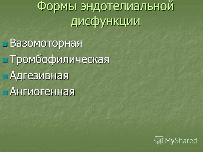 Формы эндотелиальной дисфункции Вазомоторная Вазомоторная Тромбофилическая Тромбофилическая Адгезивная Адгезивная Ангиогенная Ангиогенная