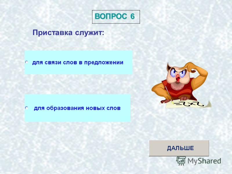 ВОПРОС 6 Приставка служит: