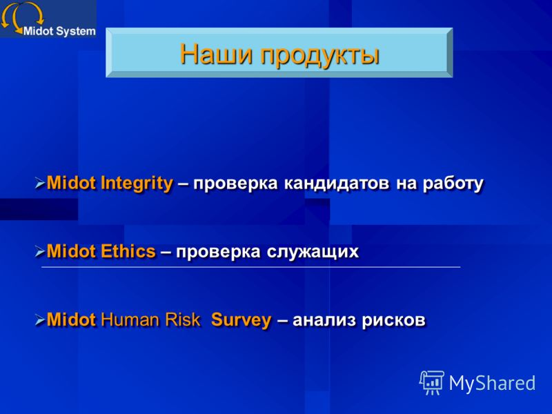 © All rights reserved Наши продукты Наши продукты Midot Integrity – проверка кандидатов на работу Midot Integrity – проверка кандидатов на работу Midot Ethics – проверка служащих Midot Ethics – проверка служащих Midot Human Risk Survey – анализ риско