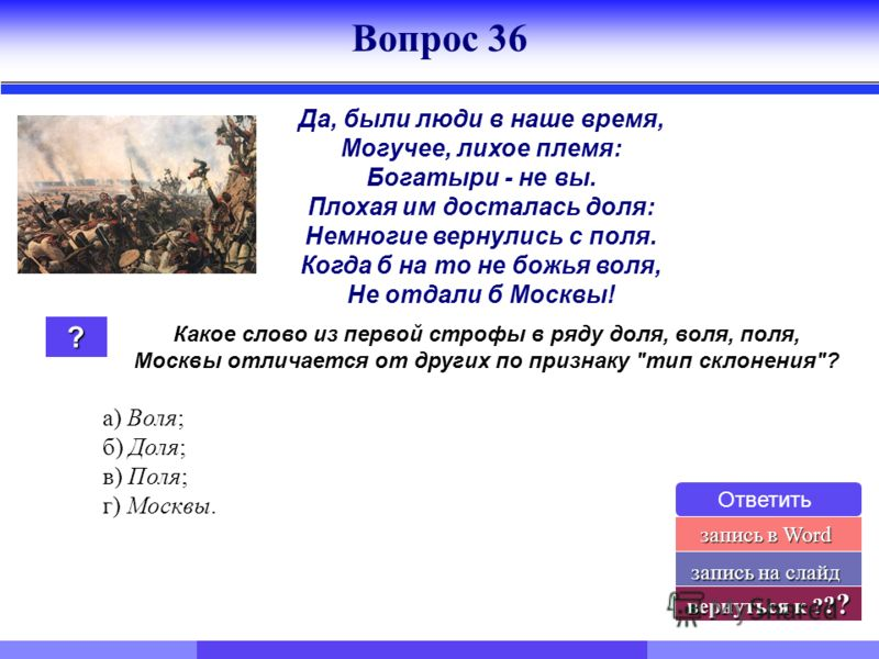 ???? Какое слово из первой строфы в ряду доля, воля, поля, Москвы отличается от других по признаку