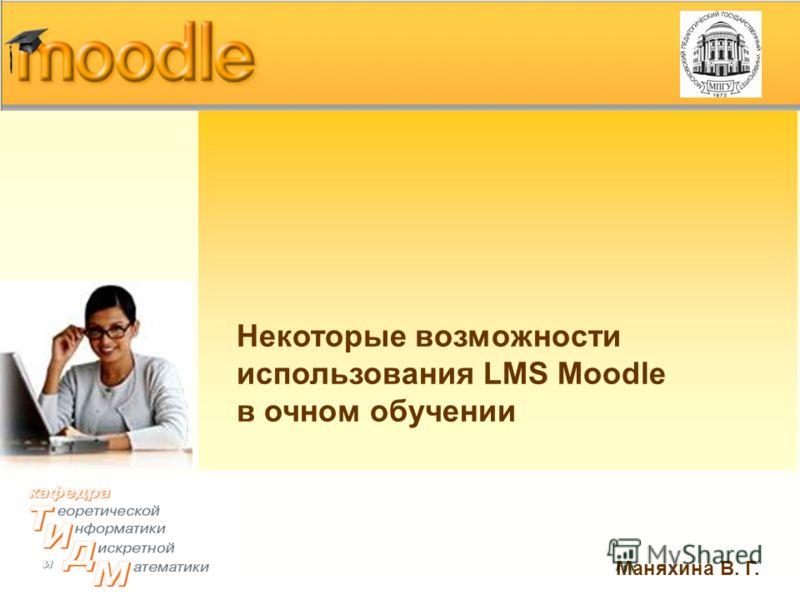 Некоторые возможности использования LMS Moodle в очном обучении Маняхина В. Г.