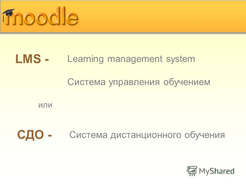 LMS - Система дистанционного обучения СДО - Learning management system Система управления обучением или