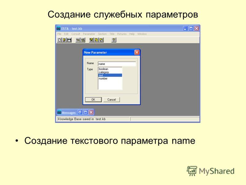Создание служебных параметров Создание текстового параметра name