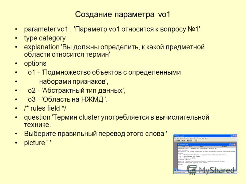 parameter vo1 : 'Параметр vo1 относится к вопросу 1' type category explanation 'Вы должны определить, к какой предметной области относится термин' options o1 - 'Подмножество объектов с определенными наборами признаков', o2 - 'Абстрактный тип данных',