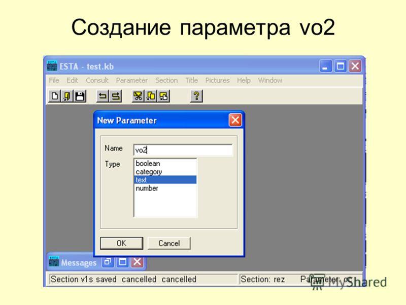 Создание параметра vo2