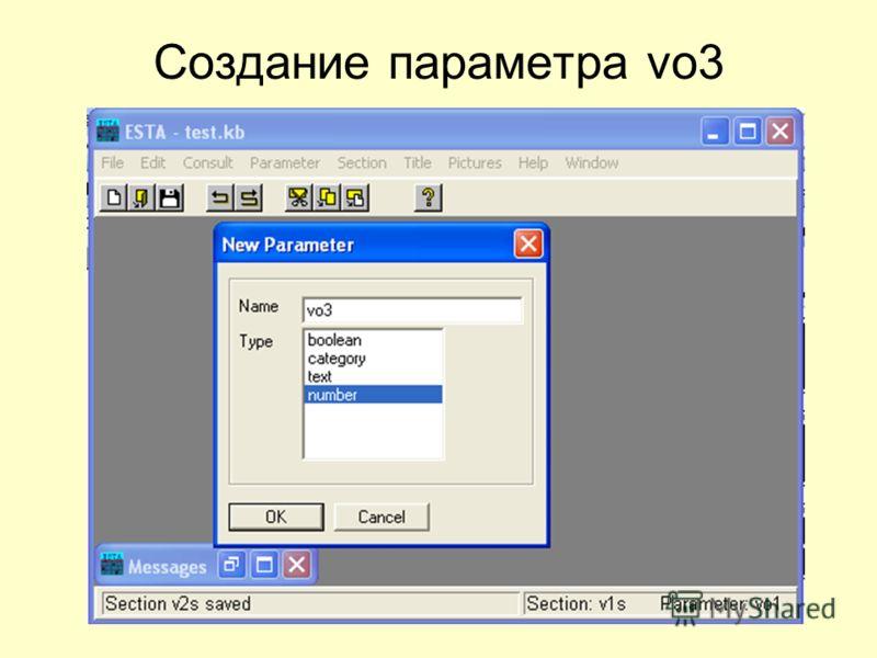 Создание параметра vo3