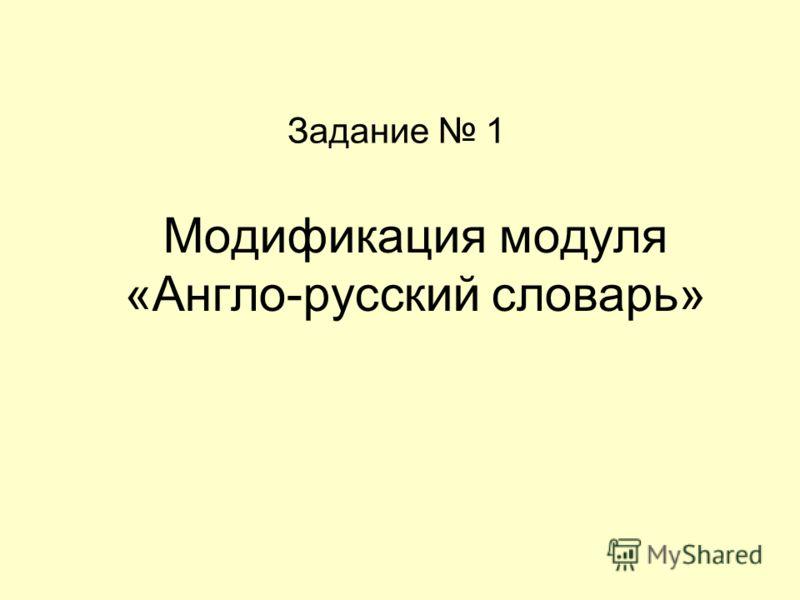 Модификация модуля «Англо-русский словарь» Задание 1