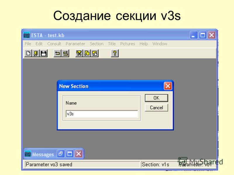 Создание секции v3s