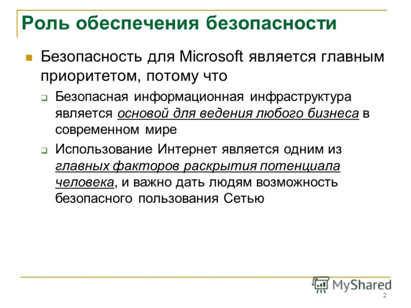 2 Роль обеспечения безопасности Безопасность для Microsoft является главным приоритетом, потому что Безопасная информационная инфраструктура является основой для ведения любого бизнеса в современном мире Использование Интернет является одним из главн