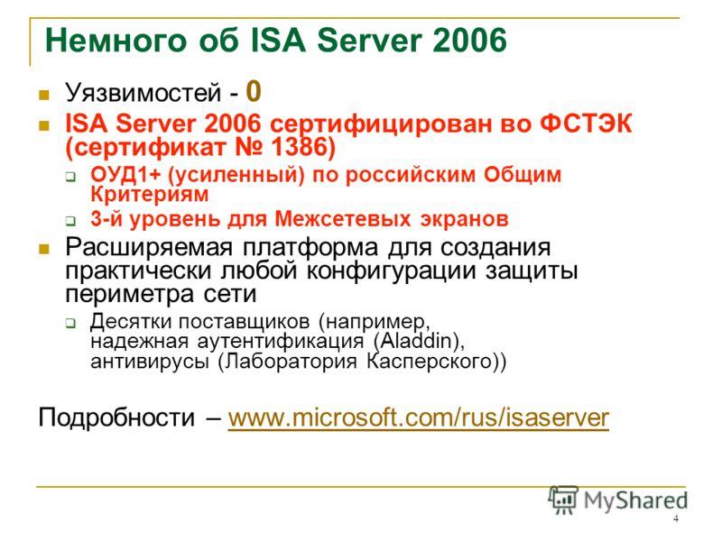 4 Немного об ISA Server 2006 Уязвимостей - 0 ISA Server 2006 сертифицирован во ФСТЭК (сертификат 1386) ОУД1+ (усиленный) по российским Общим Критериям 3-й уровень для Межсетевых экранов Расширяемая платформа для создания практически любой конфигураци