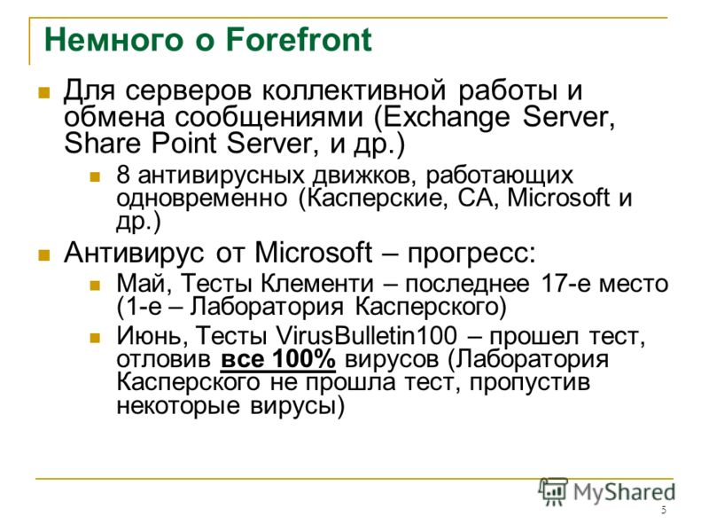 5 Немного о Forefront Для серверов коллективной работы и обмена сообщениями (Exchange Server, Share Point Server, и др.) 8 антивирусных движков, работающих одновременно (Касперские, CA, Microsoft и др.) Антивирус от Microsoft – прогресс: Май, Тесты К