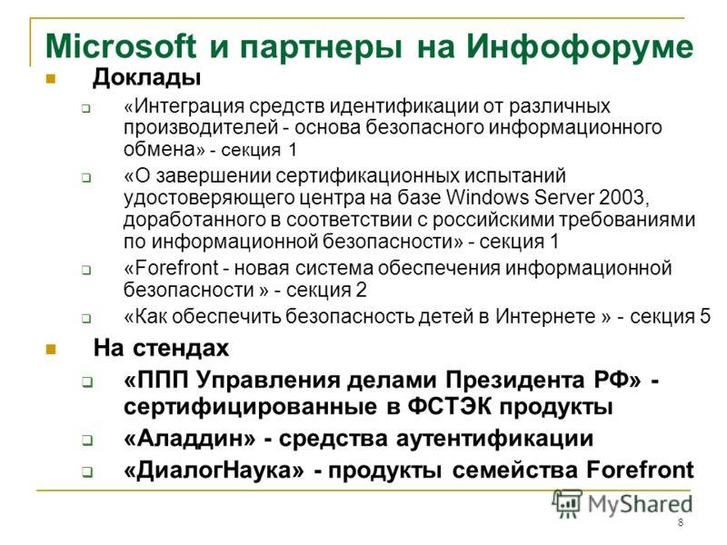 8 Microsoft и партнеры на Инфофоруме Доклады « Интеграция средств идентификации от различных производителей - основа безопасного информационного обмена » - секция 1 «О завершении сертификационных испытаний удостоверяющего центра на базе Windows Serve