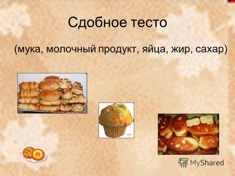 Сдобное тесто (мука, молочный продукт, яйца, жир, сахар)
