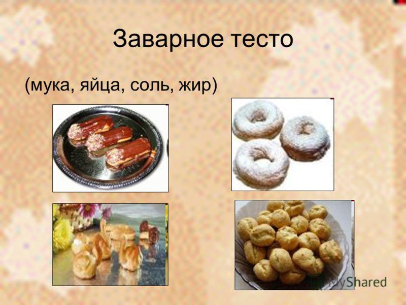 Заварное тесто (мука, яйца, соль, жир)
