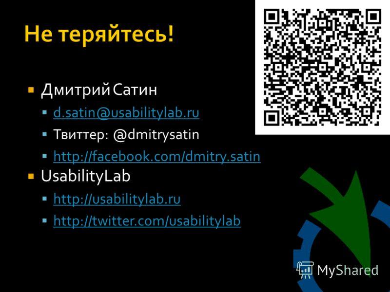 Дмитрий Сатин d.satin@usabilitylab.ru Твиттер: @dmitrysatin http://facebook.com/dmitry.satin UsabilityLab http://usabilitylab.ru http://twitter.com/usabilitylab