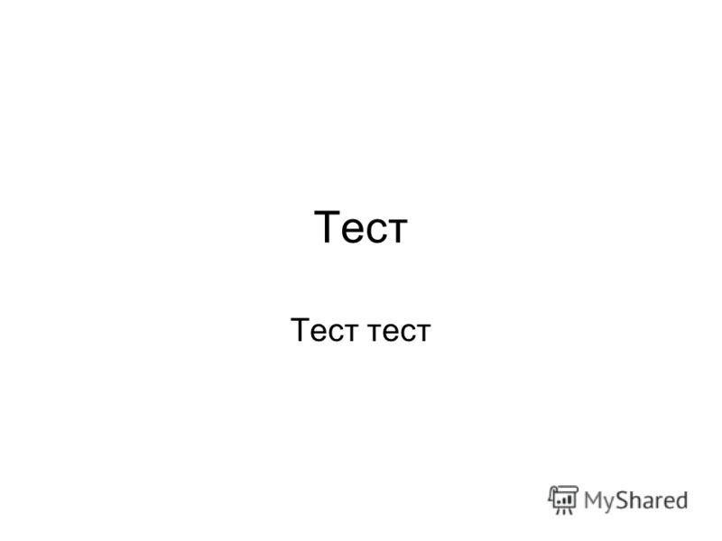 Тест Тест тест