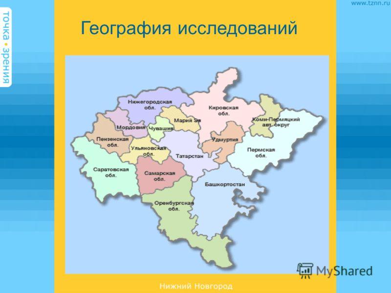 География исследований