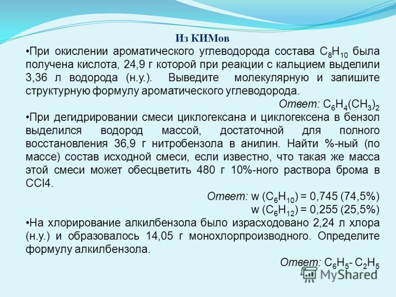 Из КИМов При окислении ароматического углеводорода состава С 8 Н 10 была получена кислота, 24,9 г которой при реакции с кальцием выделили 3,36 л водорода (н.у.). Выведите молекулярную и запишите структурную формулу ароматического углеводорода. Ответ: