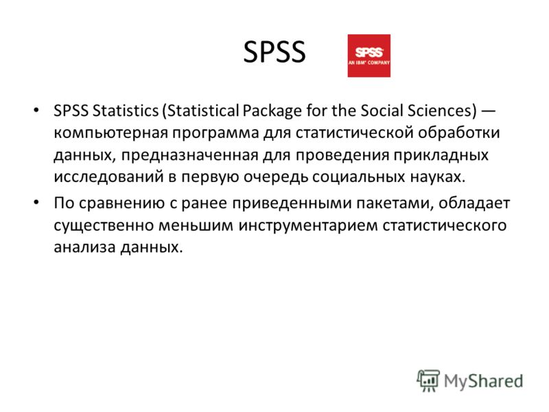SPSS SPSS Statistics (Statistical Package for the Social Sciences) компьютерная программа для статистической обработки данных, предназначенная для проведения прикладных исследований в первую очередь социальных науках. По сравнению с ранее приведенным
