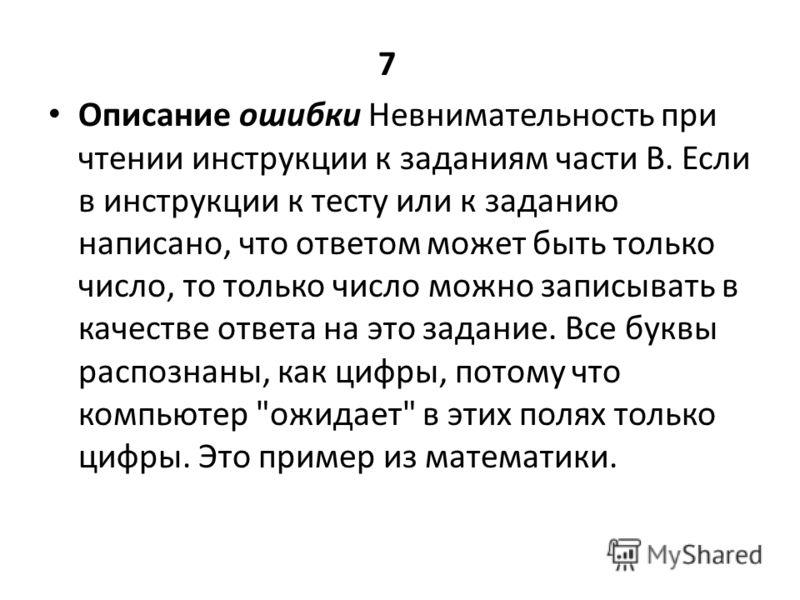 7 Описание ошибки Невнимательность при чтении инструкции к заданиям части В. Если в инструкции к тесту или к заданию написано, что ответом может быть только число, то только число можно записывать в качестве ответа на это задание. Все буквы распознан