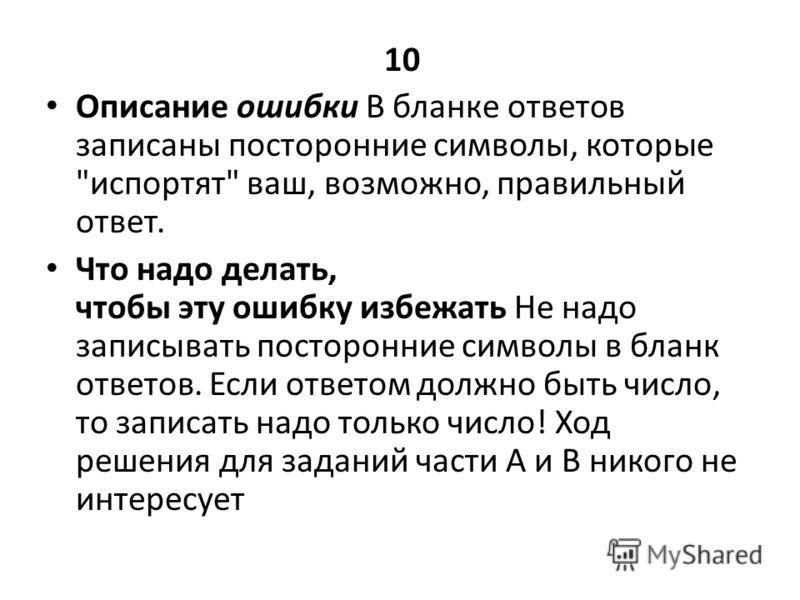 10 Описание ошибки В бланке ответов записаны посторонние символы, которые