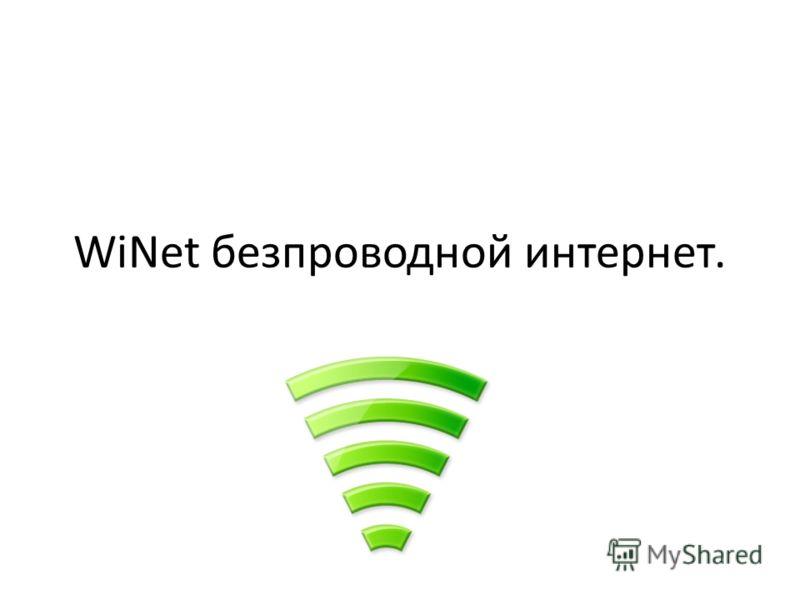 WiNet безпроводной интернет.
