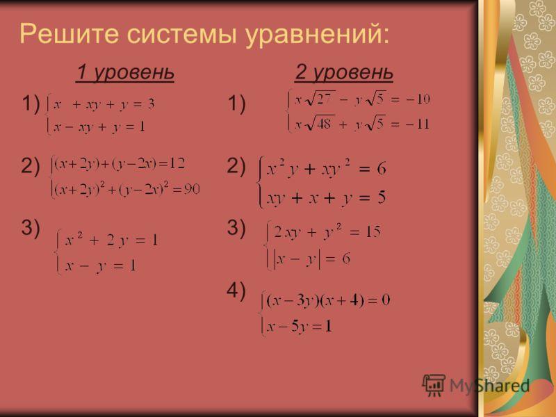 Решите системы уравнений: 1 уровень 1) 2) 3) 2 уровень 1) 2) 3) 4)