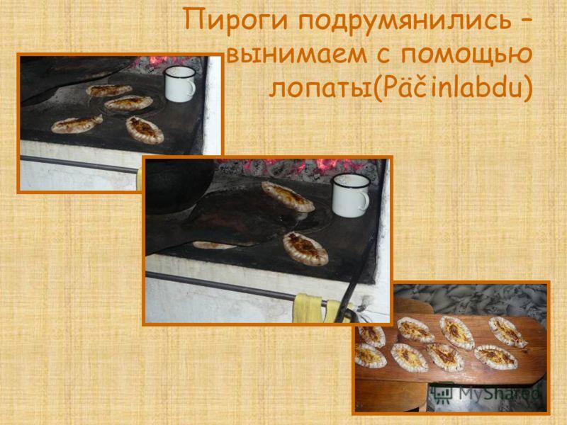 Пироги подрумянились – вынимаем с помощью лопаты(Päčinlabdu)