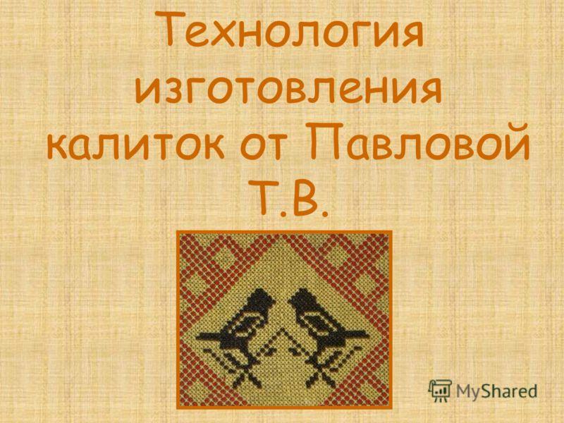 Технология изготовления калиток от Павловой Т.В.
